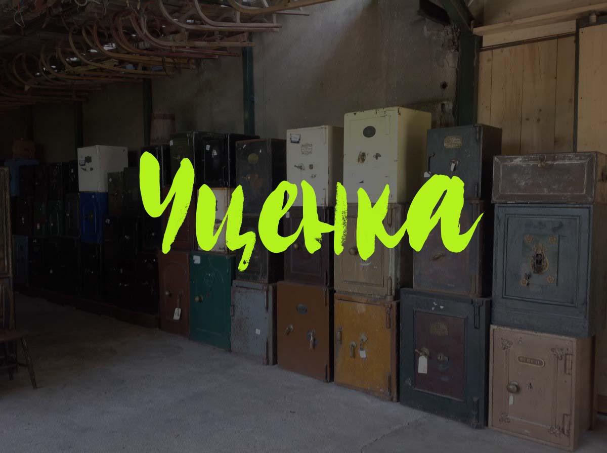 Уцененные сейфы и шкафы